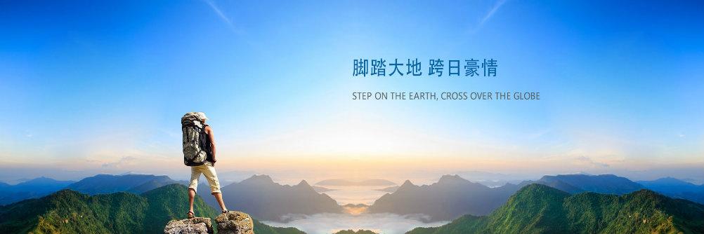东莞市跨日鞋业集团有限公司